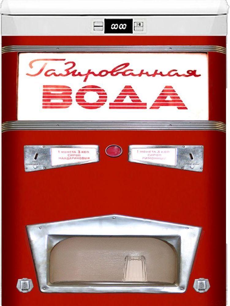 Наклейка на посудомоечную машину — Газированная вода. АТ-114